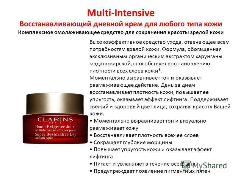 Multi-Intensive Восстанавливающий дневной крем для любого типа кожи Комплексное омолаживающее средство для сохранения красоты зрелой кожи Высокоэффективное средство ухода, отвечающее всем потребностям зрелой кожи. Формула, обогащенная эксклюзивным ор