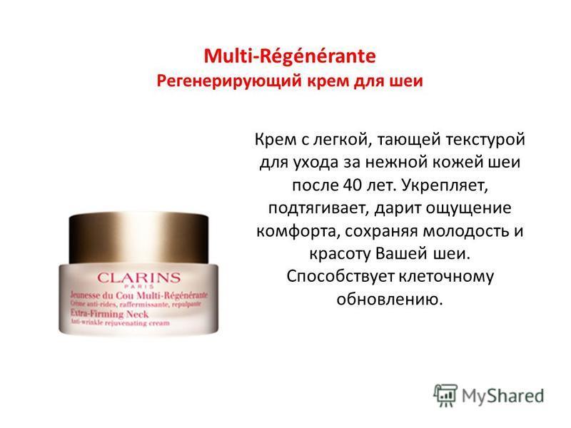 Multi-Régénérante Регенерирующий крем для шеи Крем с легкой, тающей текстурой для ухода за нежной кожей шеи после 40 лет. Укрепляет, подтягивает, дарит ощущение комфорта, сохраняя молодость и красоту Вашей шеи. Способствует клеточному обновлению.