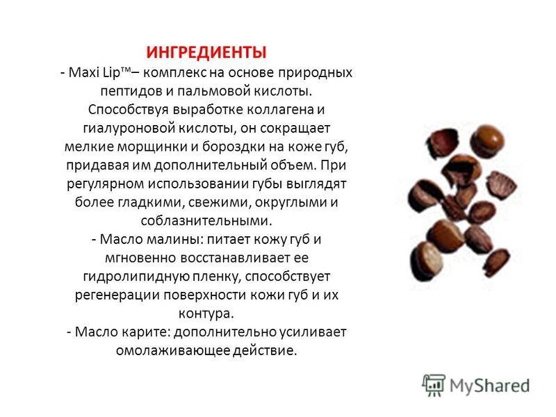 ИНГРЕДИЕНТЫ - Maxi Lip– комплекс на основе природных пептидов и пальмовой кислоты. Способствуя выработке коллагена и гиалуроновой кислоты, он сокращает мелкие морщинки и бороздки на коже губ, придавая им дополнительный объем. При регулярном использов