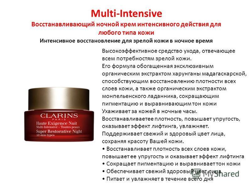 Multi-Intensive Восстанавливающий ночной крем интенсивного действия для любого типа кожи Интенсивное восстановление для зрелой кожи в ночное время Высокоэффективное средство ухода, отвечающее всем потребностям зрелой кожи. Его формула обогащенная экс