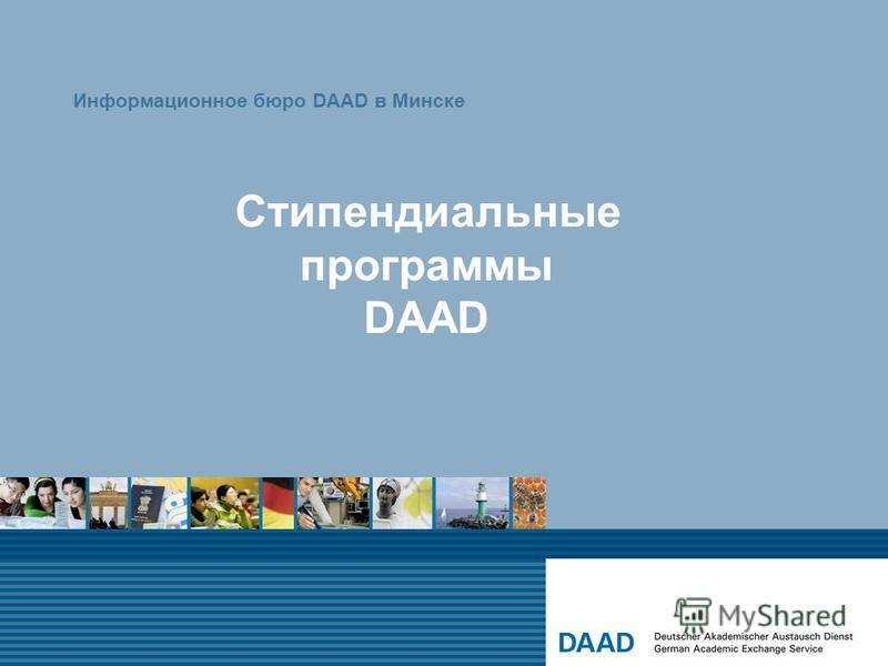 Стипендиальные программы DAAD Информационное бюро DAAD в Минске