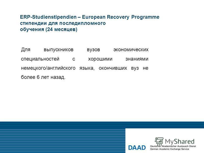 ERP-Studienstipendien – European Recovery Programme стипендии для последипломного обучения (24 месяцев) Для выпускников вузов экономических специальностей с хорошими знаниями немецкого/английского языка, окончивших вуз не более 6 лет назад.