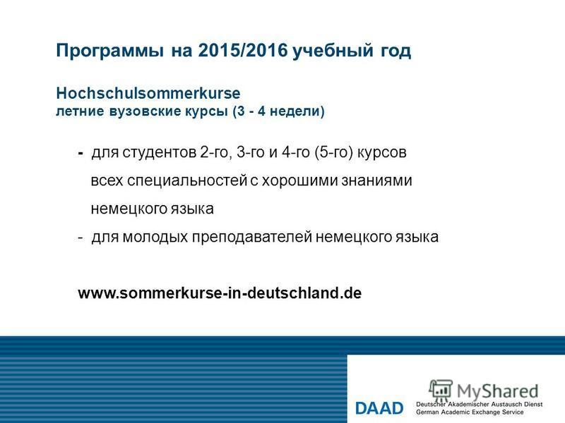 Программы на 2015/2016 учебный год Hochschulsommerkurse летние вузовские курсы (3 - 4 недели) - для студентов 2-го, 3-го и 4-го (5-го) курсов всех специальностей с хорошими знаниями немецкого языка - для молодых преподавателей немецкого языка www.som