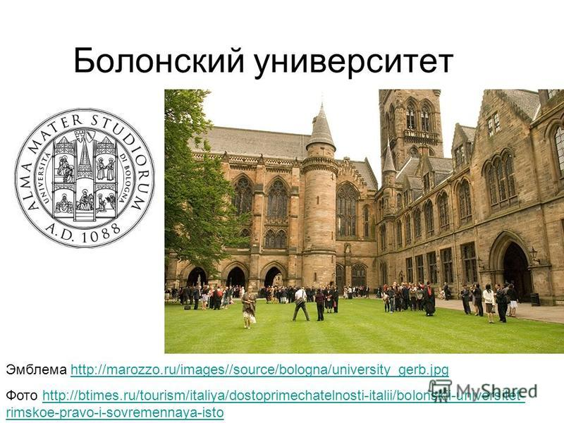 Болонский университет Эмблема http://marozzo.ru/images//source/bologna/university_gerb.jpghttp://marozzo.ru/images//source/bologna/university_gerb.jpg Фото http://btimes.ru/tourism/italiya/dostoprimechatelnosti-italii/bolonskii-universitet- rimskoe-p
