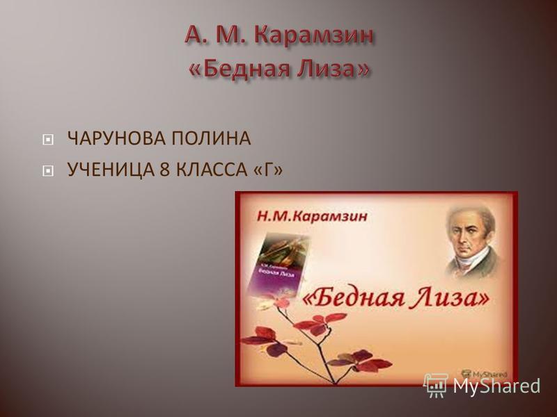 ЧАРУНОВА ПОЛИНА УЧЕНИЦА 8 КЛАССА «Г»