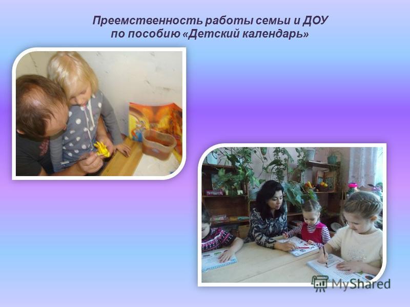 Преемственность работы семьи и ДОУ по пособию « Детский календарь »