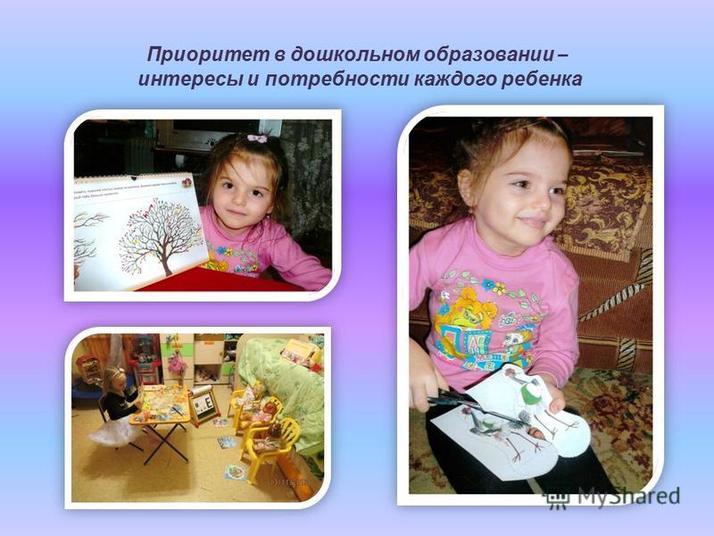 Приоритет в дошкольном образовании – интересы и потребности каждого ребенка
