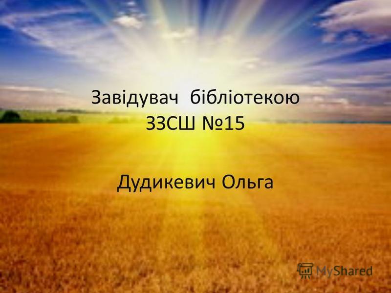 Завідувач бібліотекою ЗЗСШ 15 Дудикевич Ольга