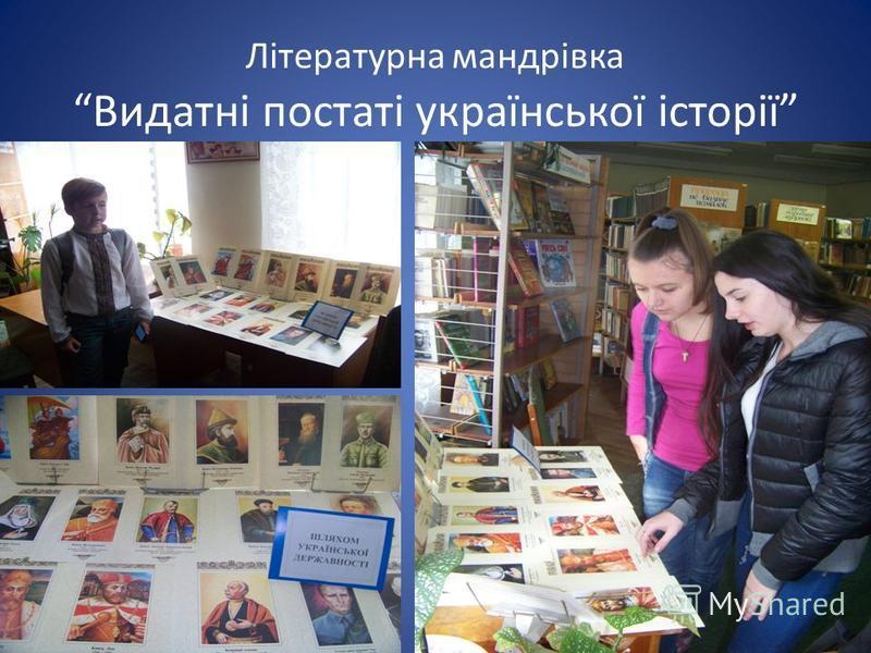 Літературна мандрівкаВидатні постаті української історії