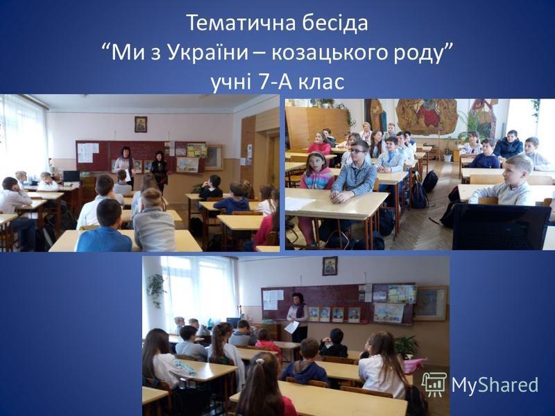 Тематична бесідаМи з України – козацького роду учні 7-А клас