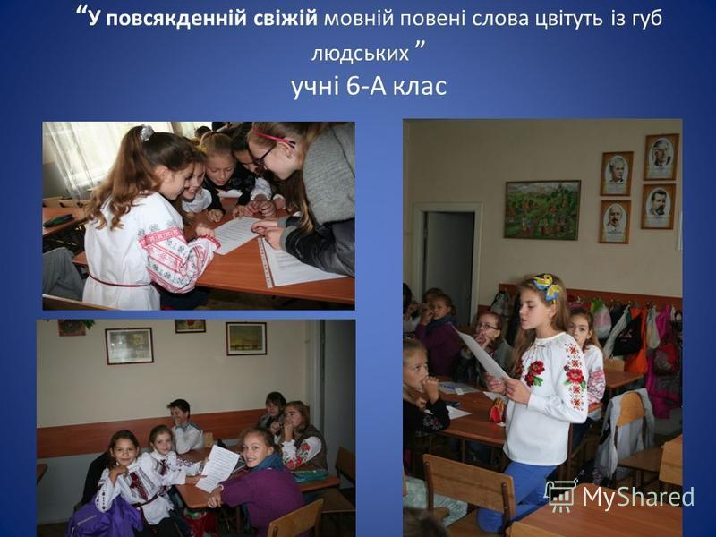 Мовна гра У повсякденній свіжій мовній повені слова цвітуть із губ людських учні 6-А клас