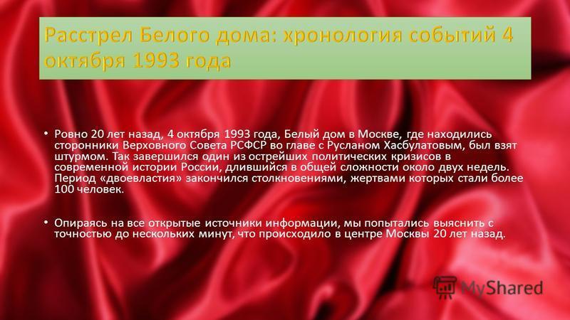 Ровно 20 лет назад, 4 октября 1993 года, Белый дом в Москве, где находились сторонники Верховного Совета РСФСР во главе с Русланом Хасбулатовым, был взят штурмом. Так завершился один из острейших политических кризисов в современной истории России, дл
