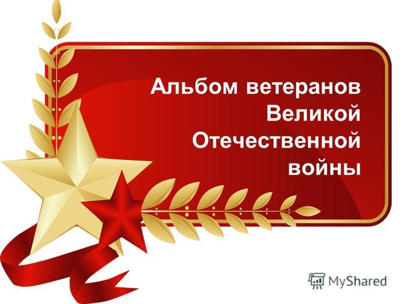 Альбом ветеранов Великой Отечественной войны
