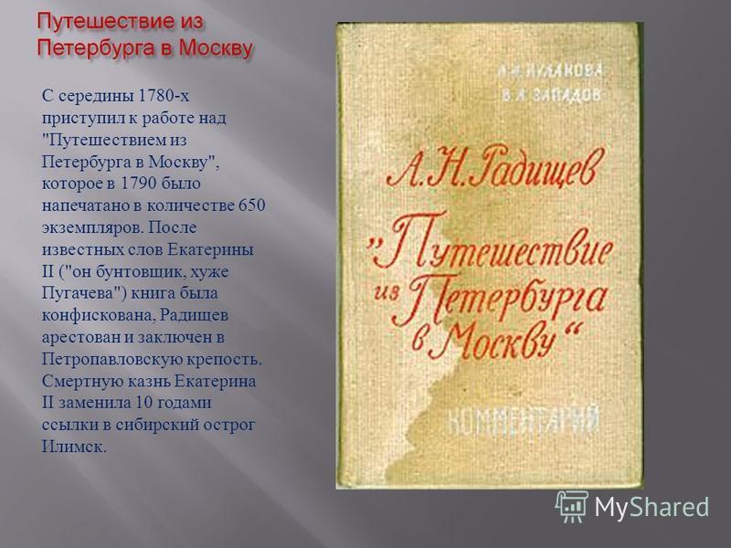 С середины 1780- х приступил к работе над