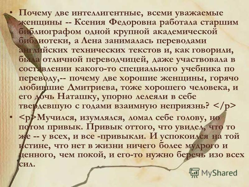 Почему две интеллигентные, всеми уважаемые женщины -- Ксения Федоровна работала старшим библиографом одной крупной академической библиотеки, а Лена занималась переводами английских технических текстов и, как говорили, была отличной переводчицей, даже