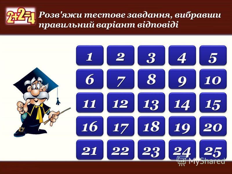1111 1111 2222 2222 3333 3333 4444 4444 5555 5555 6666 6666 7777 7777 8888 8888 9999 9999 10 11 12 13 14 15 16 17 18 19 20 21 22 23 24 25 Розв'яжи тестове завдання, вибравши правильний варіант відповіді