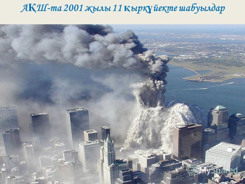 А Қ Ш-та 2001 жылы 11 қ ырк ү йекте шабуылдар