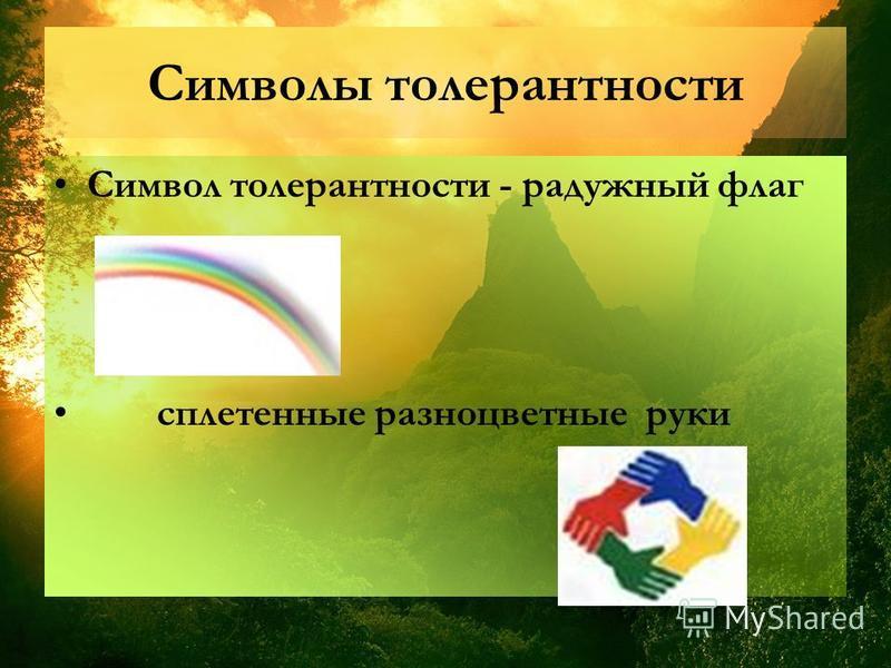 Символы толерантности Символ толерантности - радужный флаг сплетенные разноцветные руки