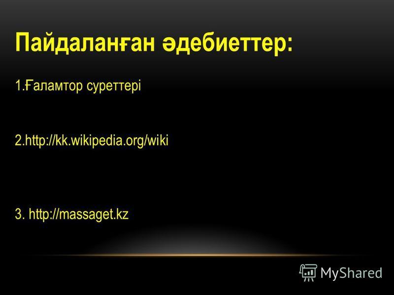 Пайдалан ғ ан ә дебиеттер: 1. Ғ аламтор суреттері 2.http://kk.wikipedia.org/wiki 3. http://massaget.kz
