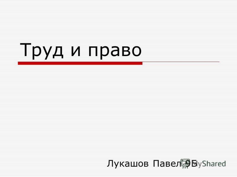 Труд и право Лукашов Павел 9Б