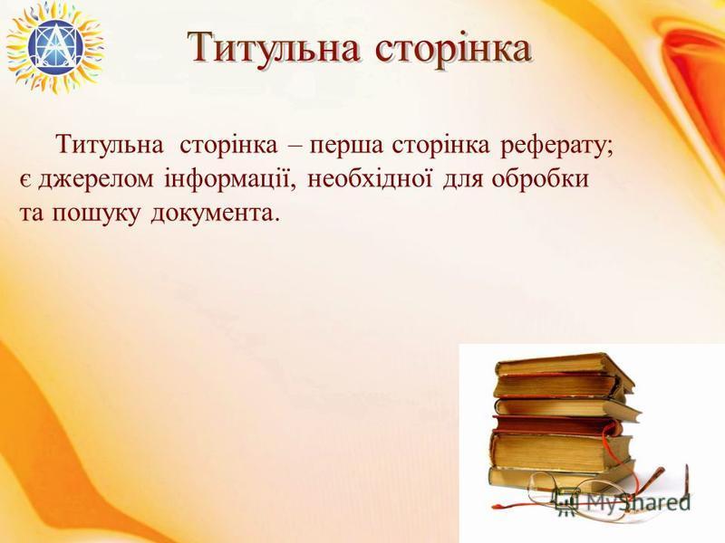 Титульна сторінка – перша сторінка реферату; є джерелом інформації, необхідної для обробки та пошуку документа.