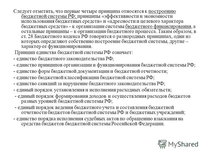 Следует отметить, что первые четыре принципа относятся к построению бюджетной системы РФ; принципы «эффективности и экономности использования бюджетных средств» и «адресности и целевого характера бюджетных средств» - к организации системы бюджетного