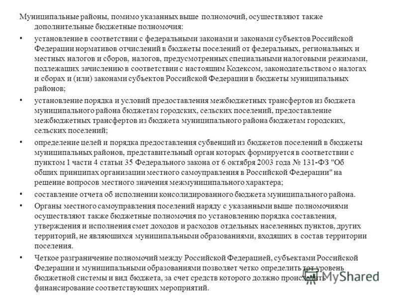Муниципальные районы, помимо указанных выше полномочий, осуществляют также дополнительные бюджетные полномочия: установление в соответствии с федеральными законами и законами субъектов Российской Федерации нормативов отчислений в бюджеты поселений от