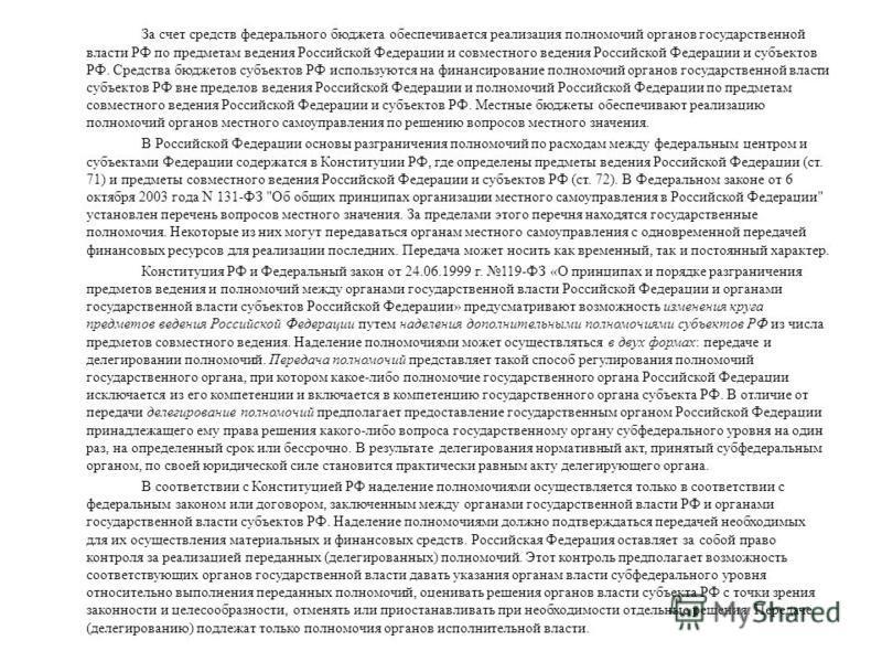 За счет средств федерального бюджета обеспечивается реализация полномочий органов государственной власти РФ по предметам ведения Российской Федерации и совместного ведения Российской Федерации и субъектов РФ. Средства бюджетов субъектов РФ используют