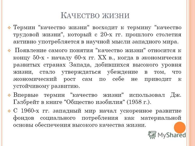 К АЧЕСТВО ЖИЗНИ Термин