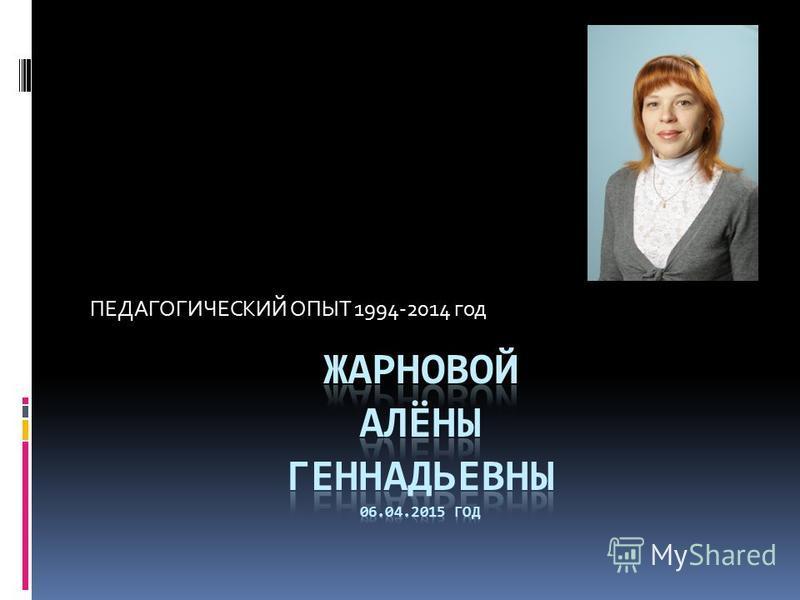 ПЕДАГОГИЧЕСКИЙ ОПЫТ 1994-2014 год