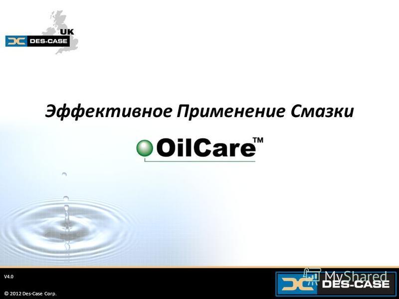 © 2012 Des-Case Corp. Эффективное Применение Смазки V4.0