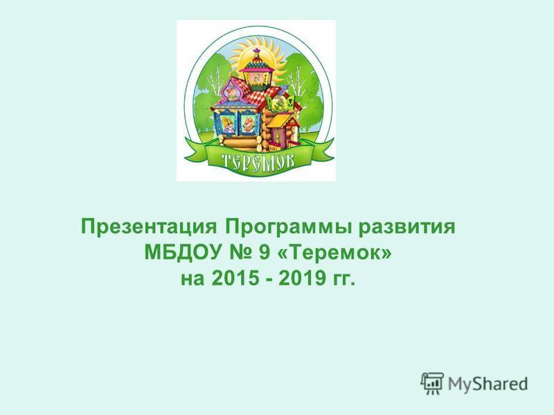 Презентация Программы развития МБДОУ 9 «Теремок» на 2015 - 2019 гг.