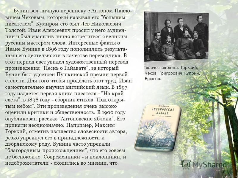 Бунин вел личную переписку с Антоном Павло- вичем Чеховым, который называл его