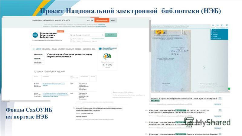 Проект Национальной электронной библиотеки (НЭБ) Фонды СахОУНБ на портале НЭБ