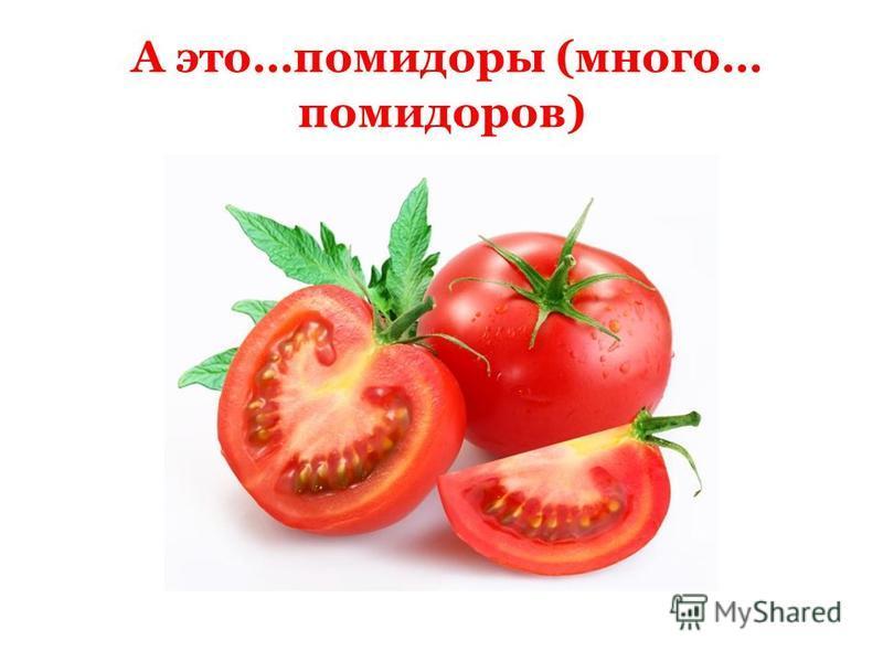 А это…помидоры (много… помидоров)