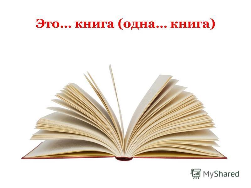Это… книга (одна… книга)