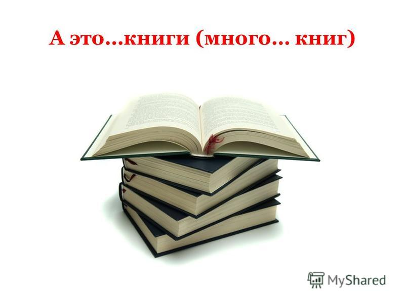 А это…книги (много… книг)
