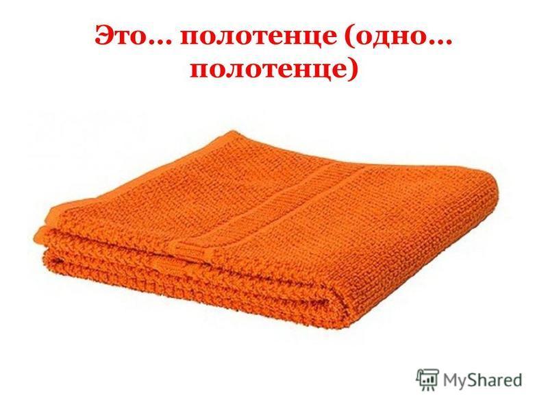 Это… полотенце (одно… полотенце)