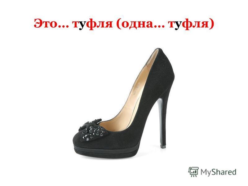Это… туфля (одна… туфля)