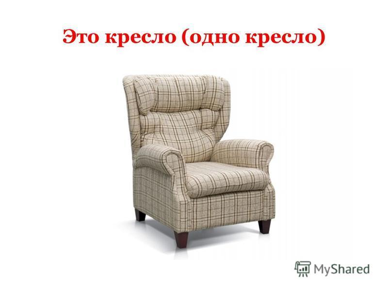 Это кресло (одно кресло)