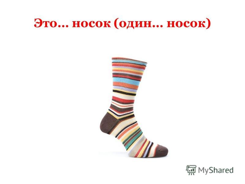 Это… носок (один… носок)