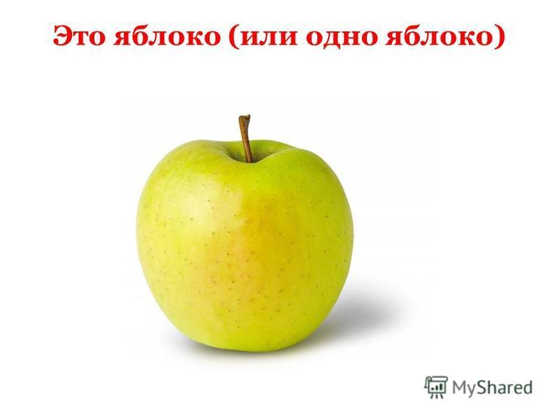 Это яблоко (или одно яблоко)