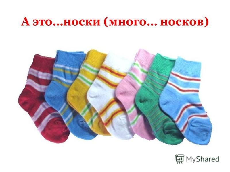 А это…носки (много… носков)