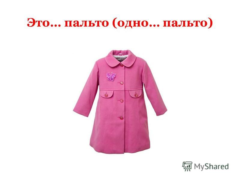 Это… пальто (одно… пальто)