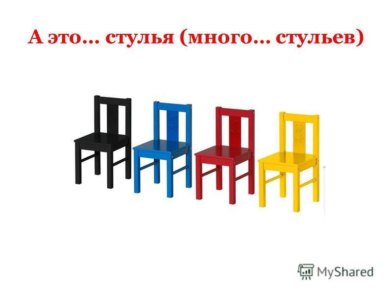 А это… стулья (много… стульев)