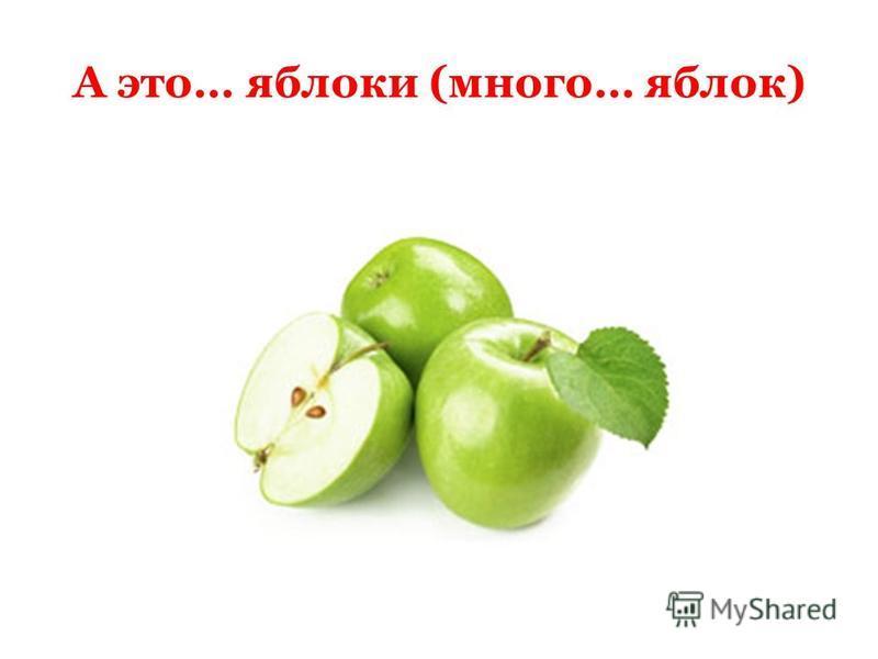 А это… яблоки (много… яблок)