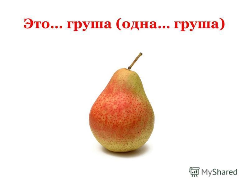 Это… груша (одна… груша)