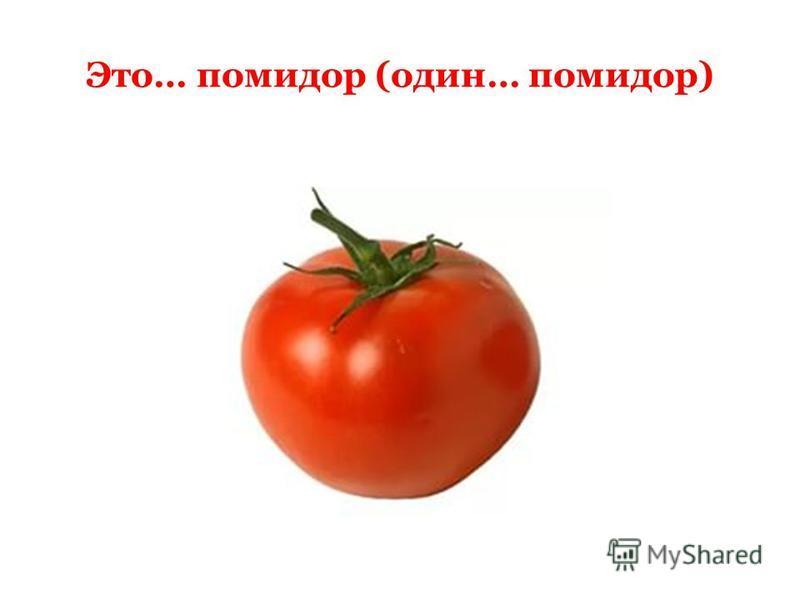 Это… помидор (один… помидор)