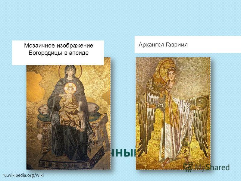 Мозаичный цикл Архангел Гавриил Мозаичное изображение Богородицы в апсиде ru.wikipedia.org/wiki