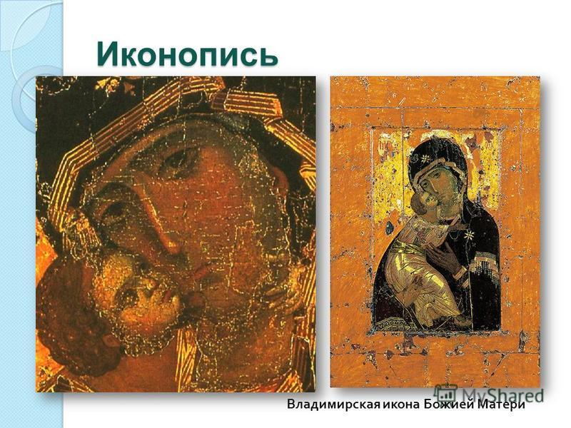 Иконопись Владимирская икона Божией Матери Иконопись Византийской империи была крупнейшим художественным явлением в восточно - христианском мире. Византийская художественная культура не только стала родоначальницей некоторых национальных культур ( на